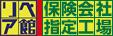 リペア館 保険会社指定工場