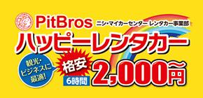 PitBros ハッピーレンタカー 観光・ビジネスに最適!格安6時間 2,000円~
