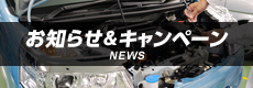 お知らせ&キャンペーン