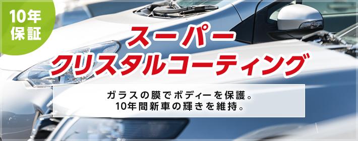 スーパークリスタルコーティング ガラスの膜でボディーを保護。10年間新車の輝きを維持。