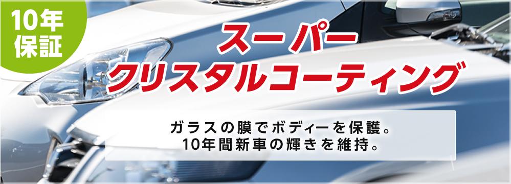 10年保証 スーパークリスタルコーティング ガラスの膜でボディーを保護。10年間新車の輝きを維持。