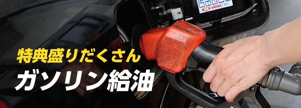 特典盛りだくさんガソリン給油