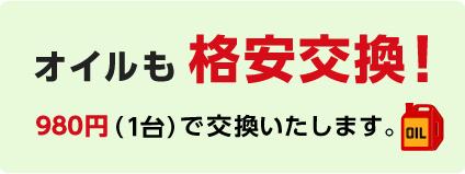 オイルも格安交換!980円(1台)で交換いたします。