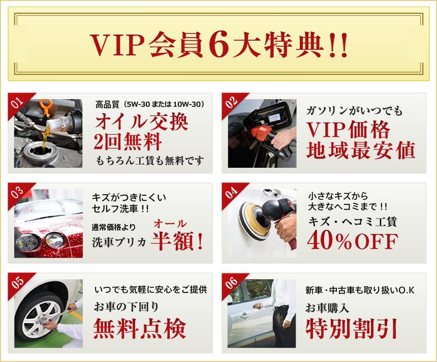 VIP会員6大特典!!