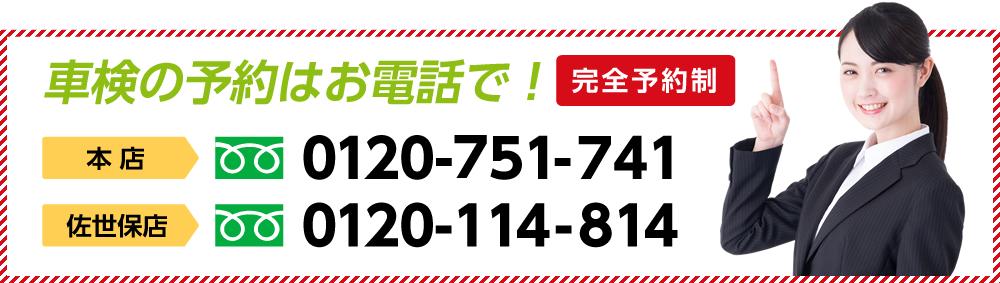 車検の予約はお電話で!完全予約制 本店 0120-751-741 佐世保店 0120-114-814