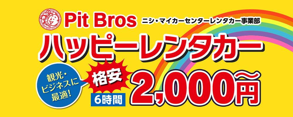Pit Bros ニシ・マイカーセンターレンタカー事業部 ハッピーレンタカー 観光・ ビジネスに 最適! 6時間 2,000円~