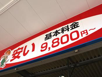 2. 安い! 9,800円というリーズナブルな価格。