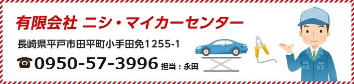 ニシ・マイカーセンター採用担当電話番号 0950-57-3996