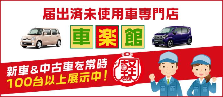 届出済未使用車専門店 車楽館 新車&中古車を常時 100台以上展示中!