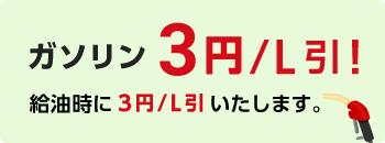 ガソリン 3円/L 引!給油時に 3円/L 引 いたします。