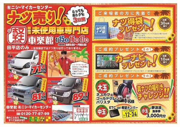 7/15・16・17 ニシ・マイカーセンターの「ナツ売り!」とってもお得な3日間♡サムネイル