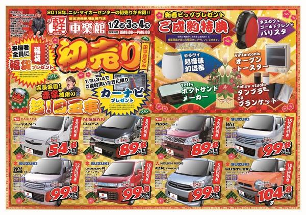 """""""初売り"""" やります! 2018年 1/2(火)3(水)4(木)サムネイル"""