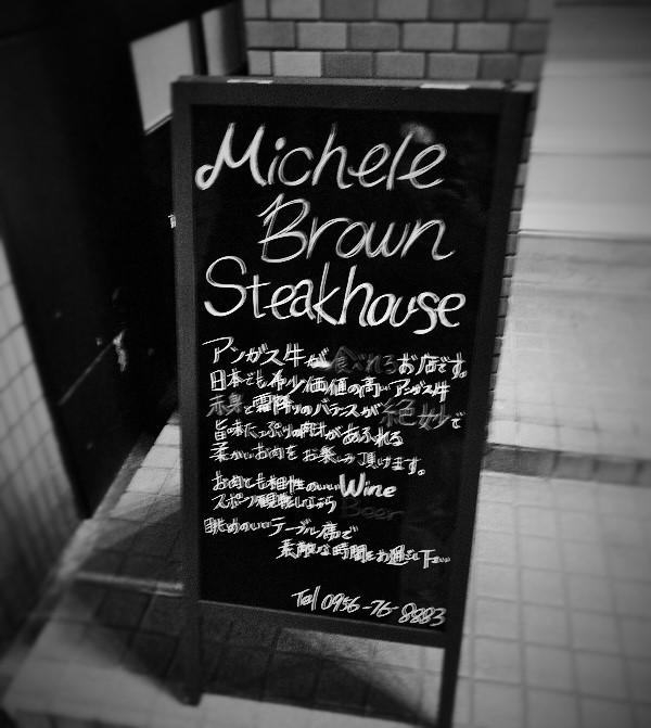 【食べてみた】ミシェルブラウン ステーキハウス@佐世保サムネイル