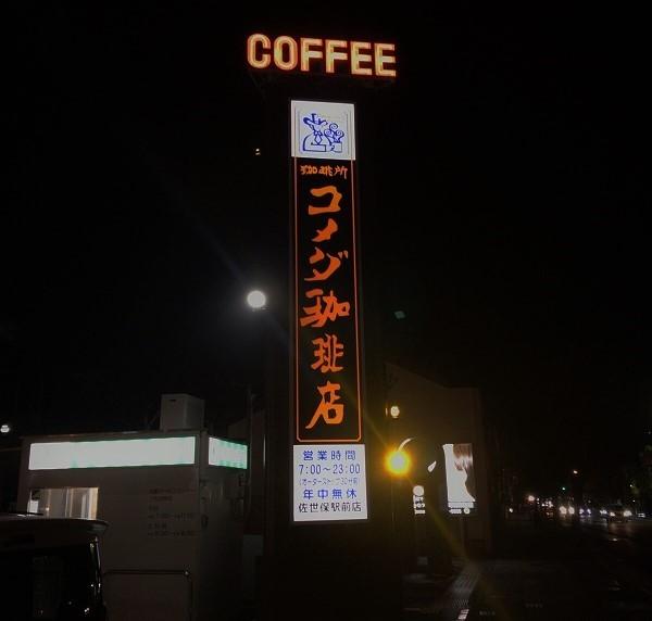 【食べてみた】コメダ珈琲店@佐世保サムネイル