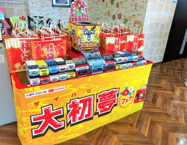 【初売り】ダイハツ・スズキ初売り展示会サムネイル